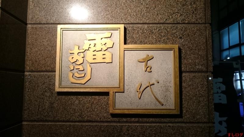 f:id:edomae-sushi:20180120095745j:plain