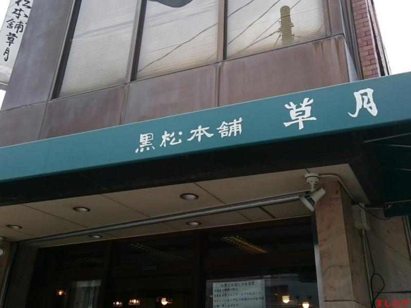 f:id:edomae-sushi:20180122210659j:plain