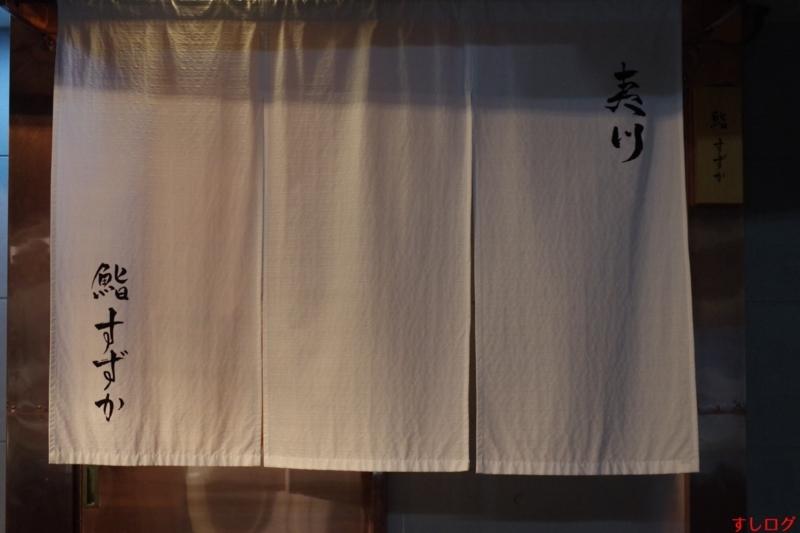 鮨すずか暖簾