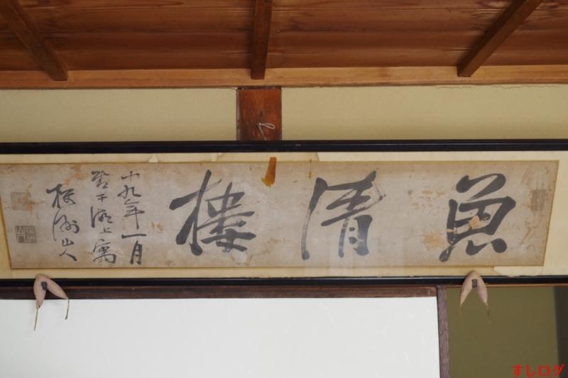 f:id:edomae-sushi:20180319190501j:plain