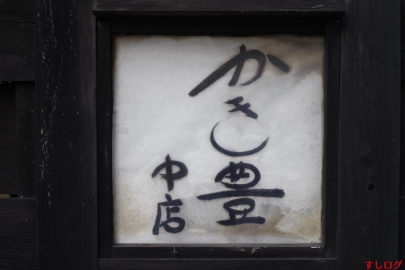 かき豊・中店