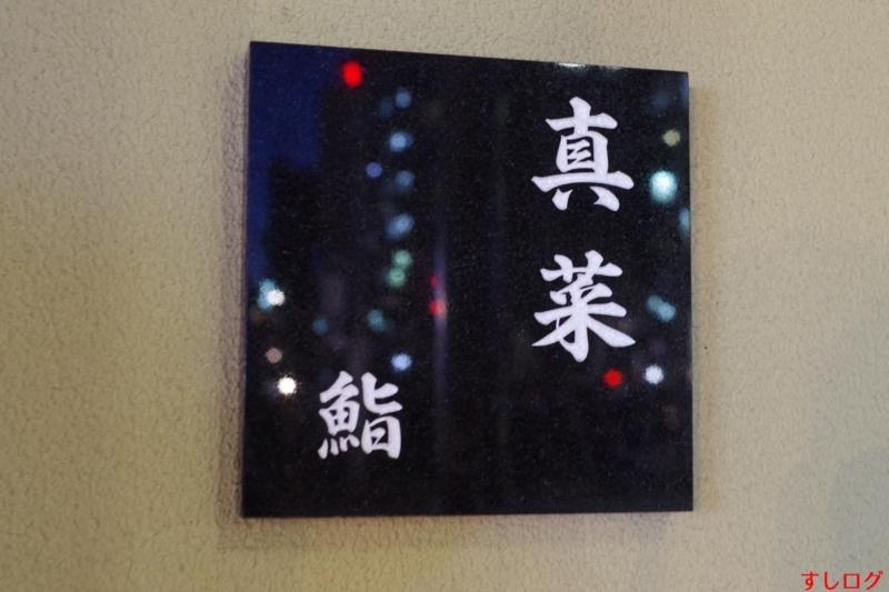 f:id:edomae-sushi:20180321114849j:plain
