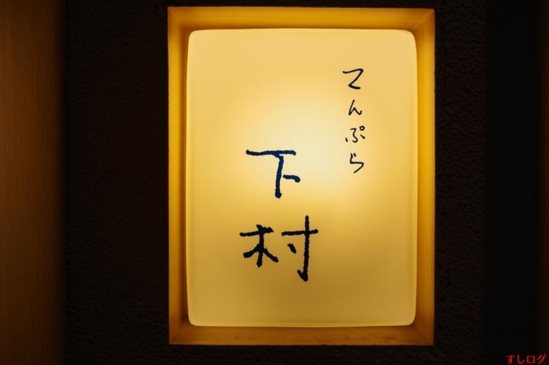 f:id:edomae-sushi:20180512114306j:plain