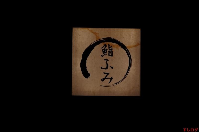 f:id:edomae-sushi:20190227184140j:plain