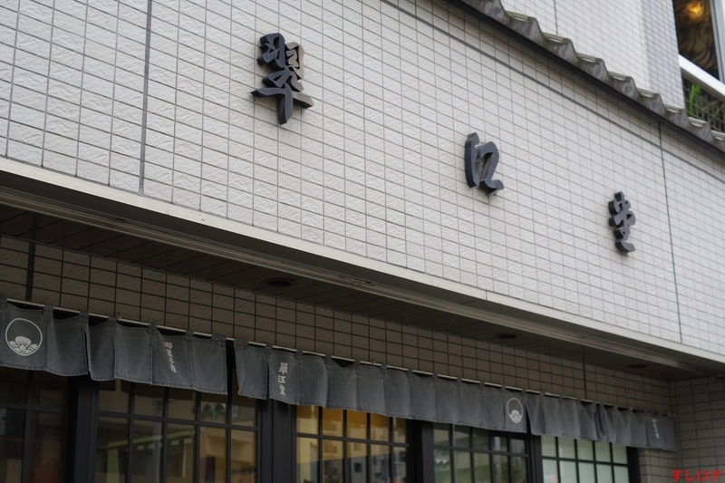 f:id:edomae-sushi:20190417181243j:plain