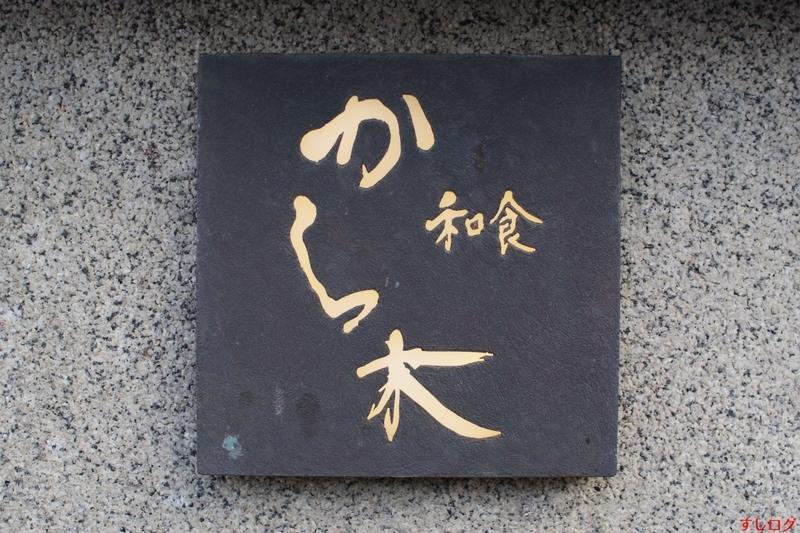 f:id:edomae-sushi:20190513195836j:plain