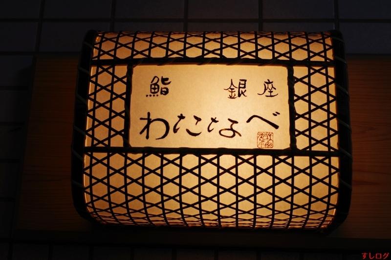 f:id:edomae-sushi:20190611210438j:plain