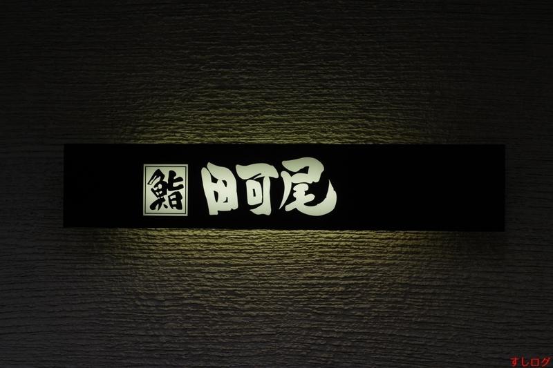 f:id:edomae-sushi:20190826183013j:plain