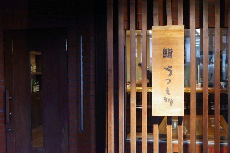 f:id:edomae-sushi:20200227222801j:plain
