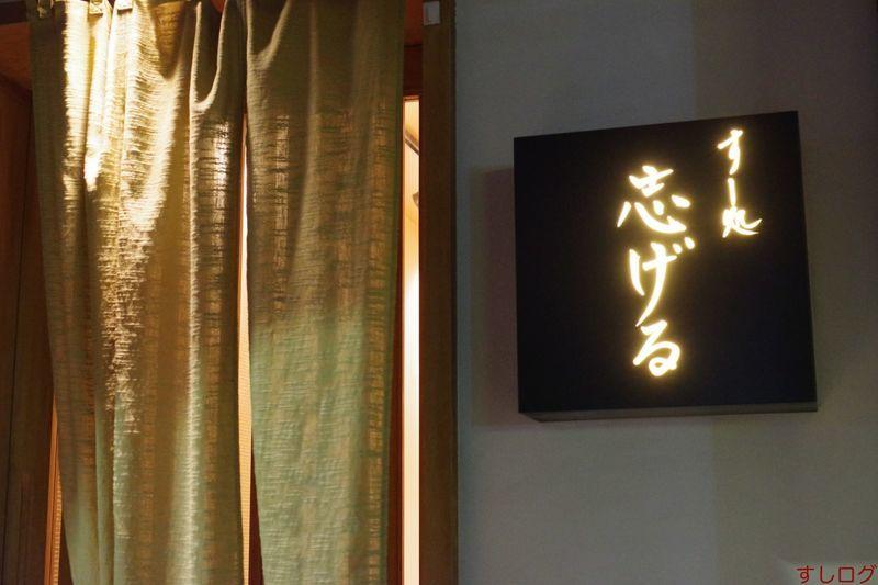 f:id:edomae-sushi:20200227224605j:plain