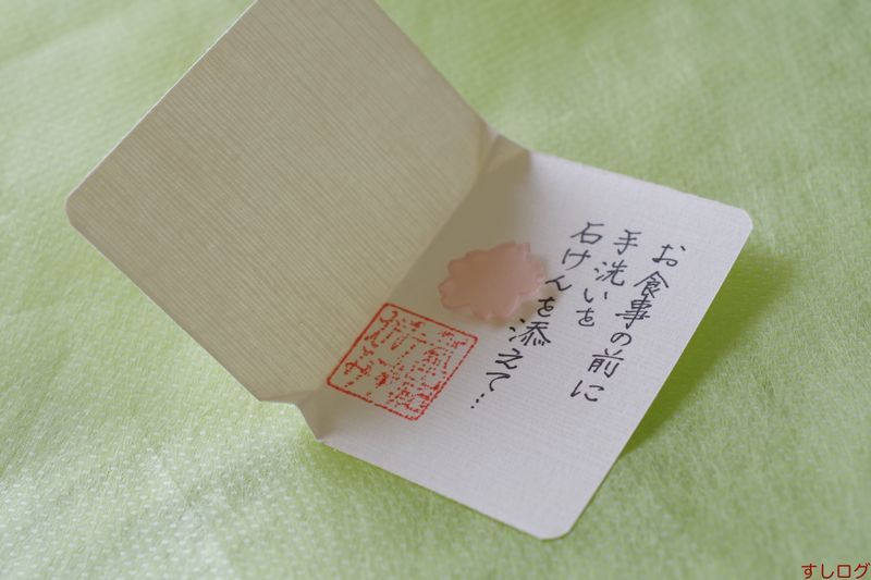 f:id:edomae-sushi:20200404110609j:plain