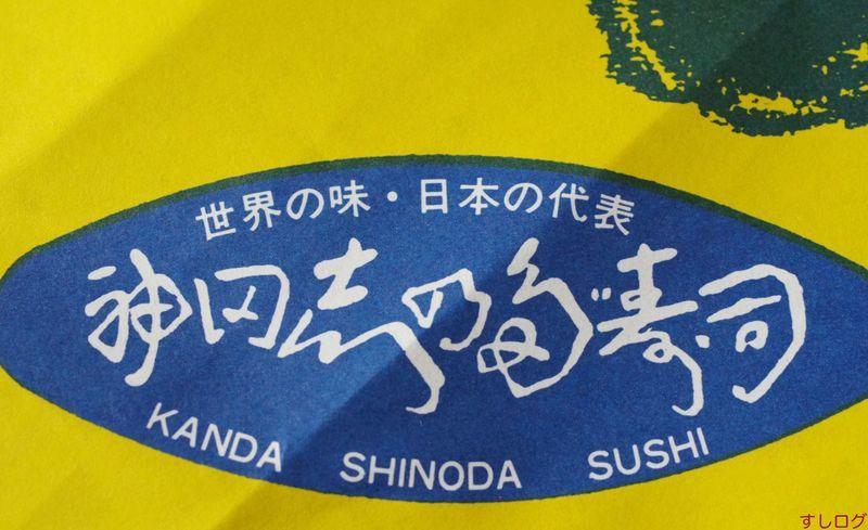 f:id:edomae-sushi:20200510071340j:plain