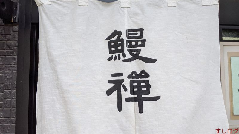 f:id:edomae-sushi:20200623154816j:plain
