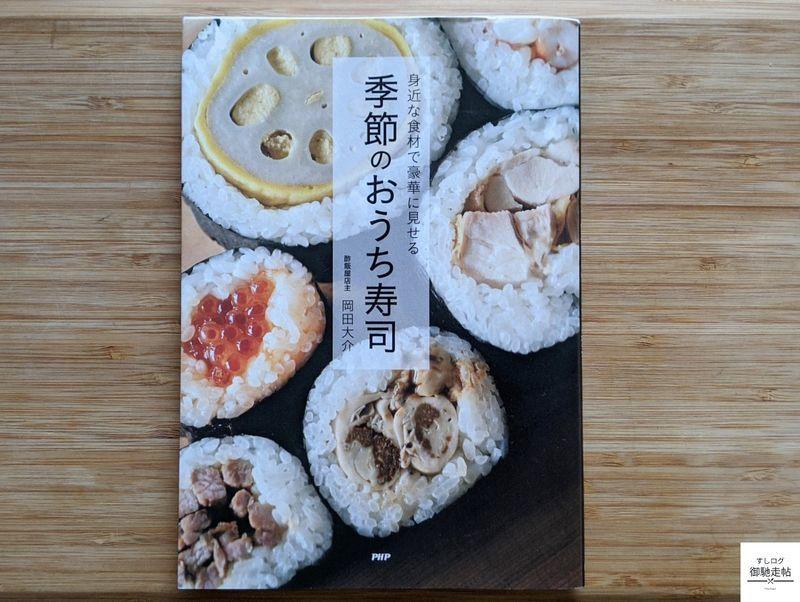 f:id:edomae-sushi:20200623184752j:plain