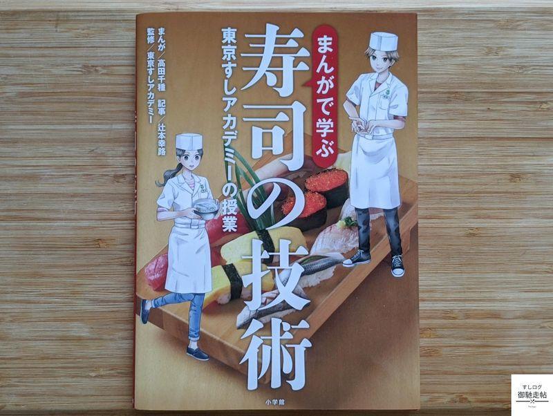 f:id:edomae-sushi:20200623184757j:plain