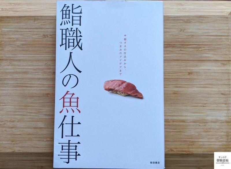 f:id:edomae-sushi:20200623184808j:plain