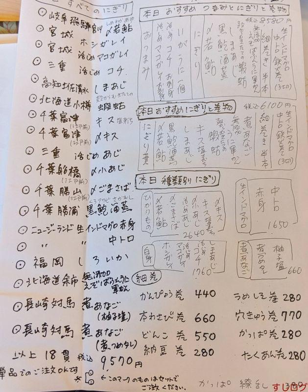 f:id:edomae-sushi:20200629203850j:plain