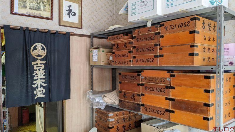 f:id:edomae-sushi:20200630183606j:plain