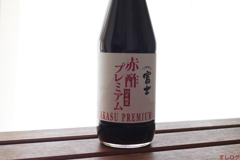 飯尾醸造の赤酢プレミアム