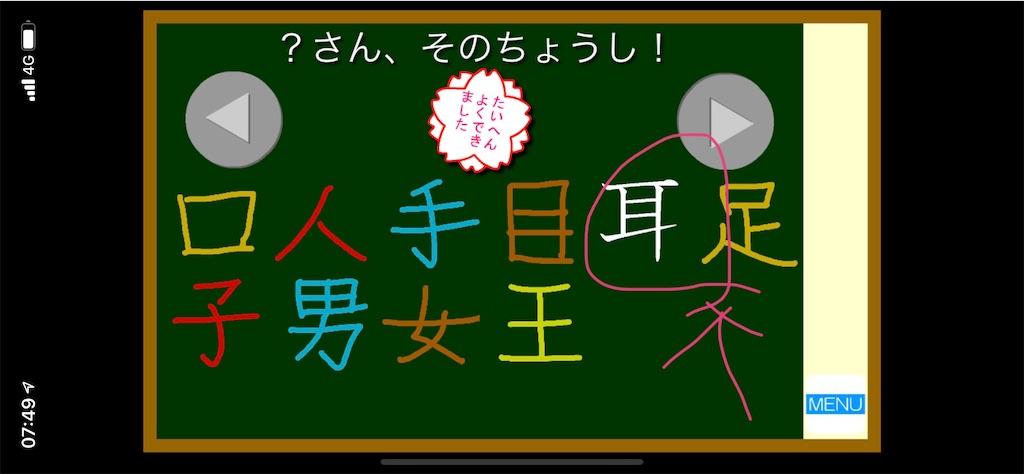f:id:edu-kachan:20200613053343j:image