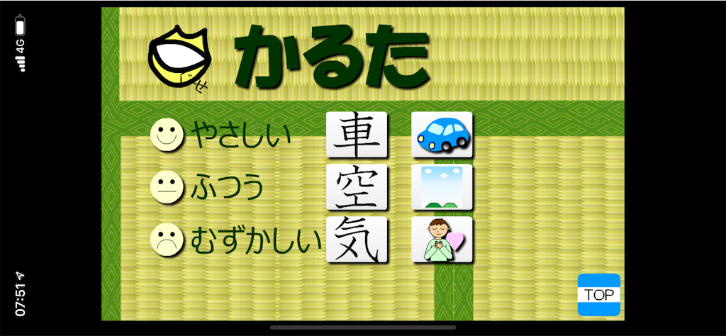 f:id:edu-kachan:20200613053448p:image