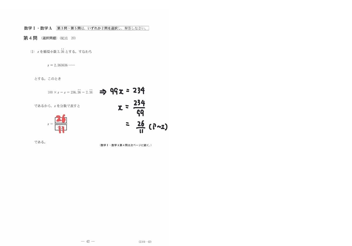 f:id:educationsalon:20200120044954j:plain