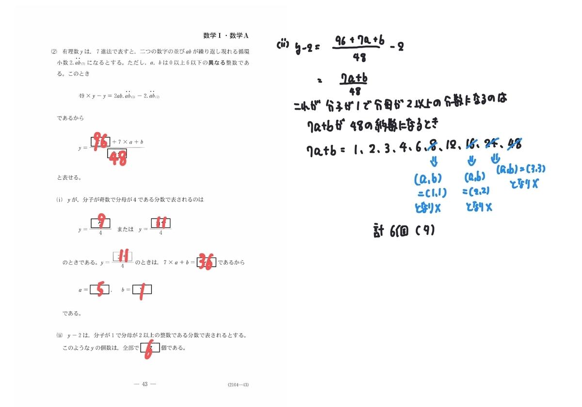 f:id:educationsalon:20200120045043j:plain