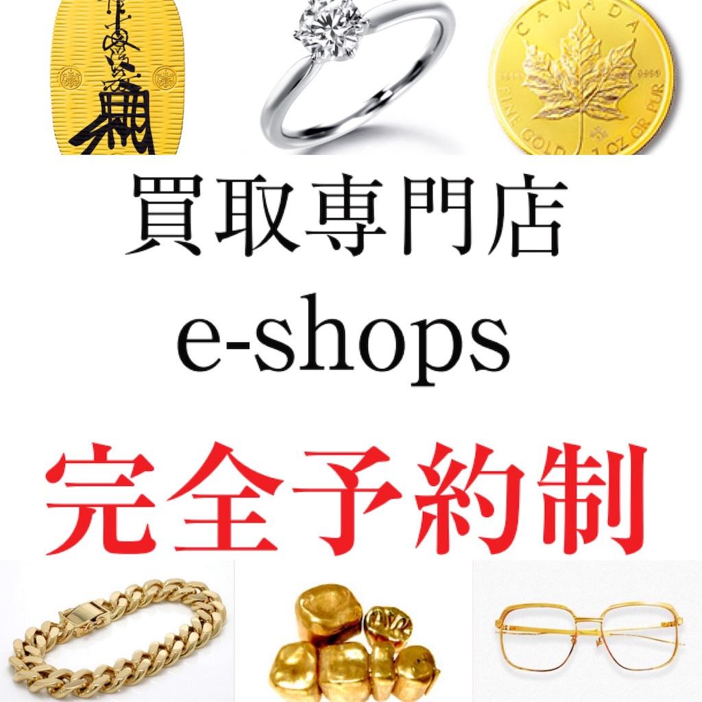 f:id:ee-shops:20181018022343j:image