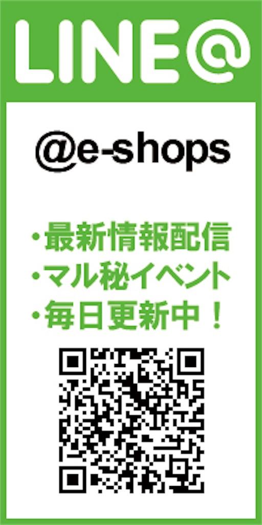f:id:ee-shops:20181018022423j:image