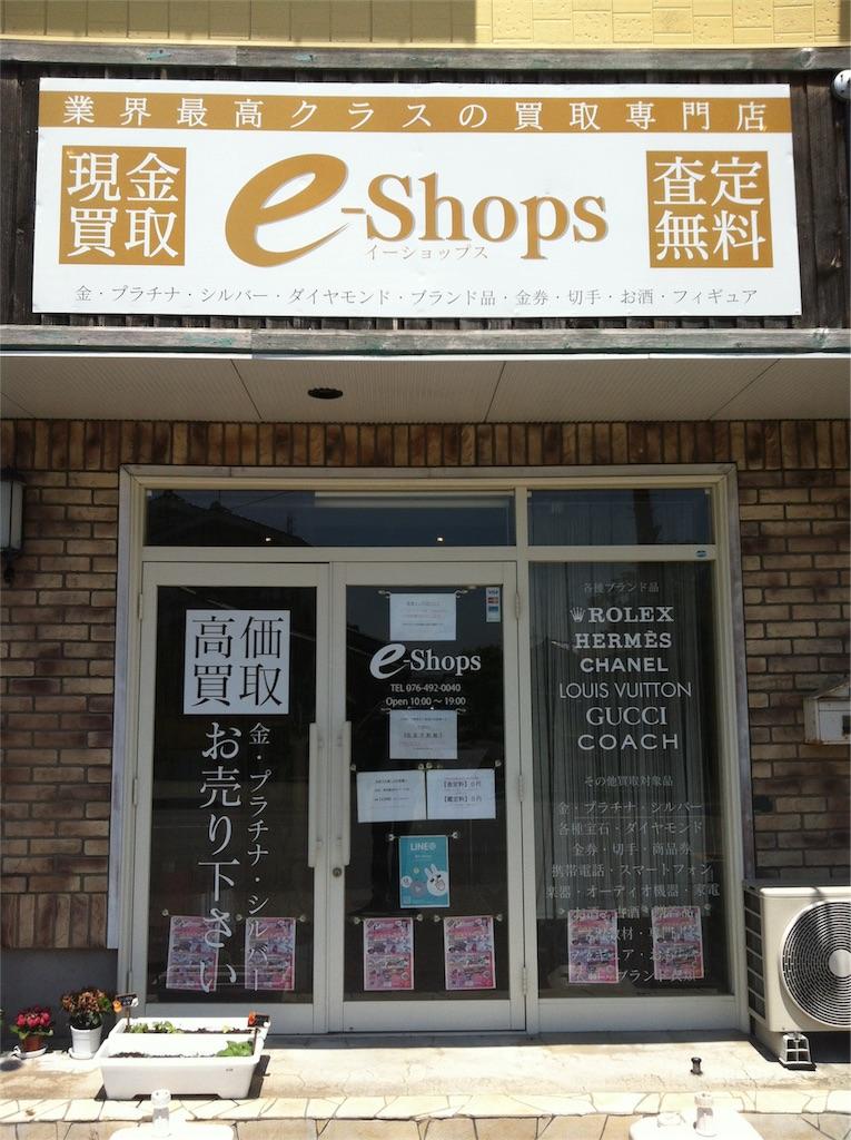 f:id:ee-shops:20181101135619j:image