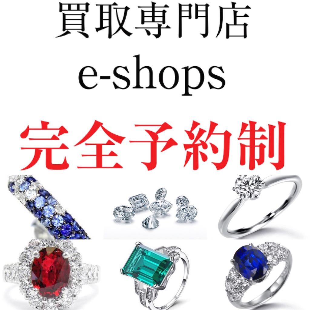 f:id:ee-shops:20181214171623j:image