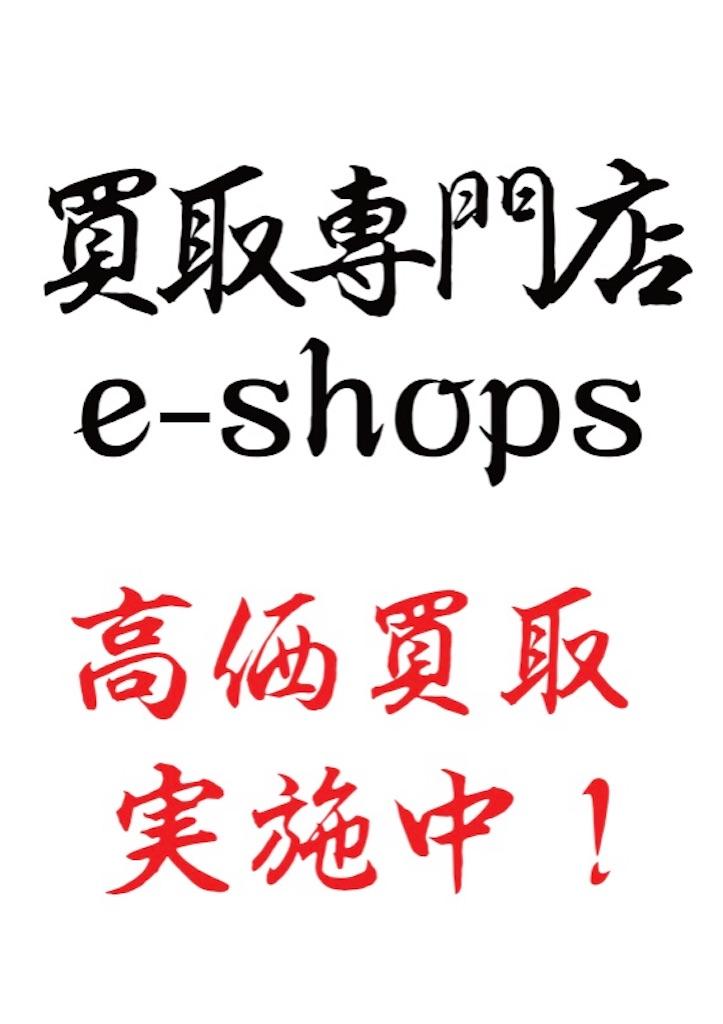 f:id:ee-shops:20181222135727j:image