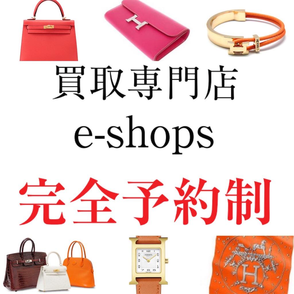 f:id:ee-shops:20181225114440j:image