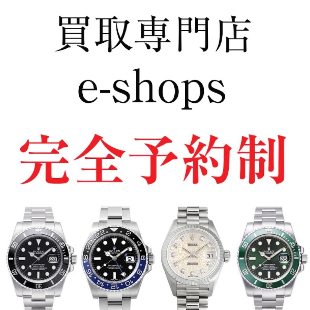 f:id:ee-shops:20190109135353j:image