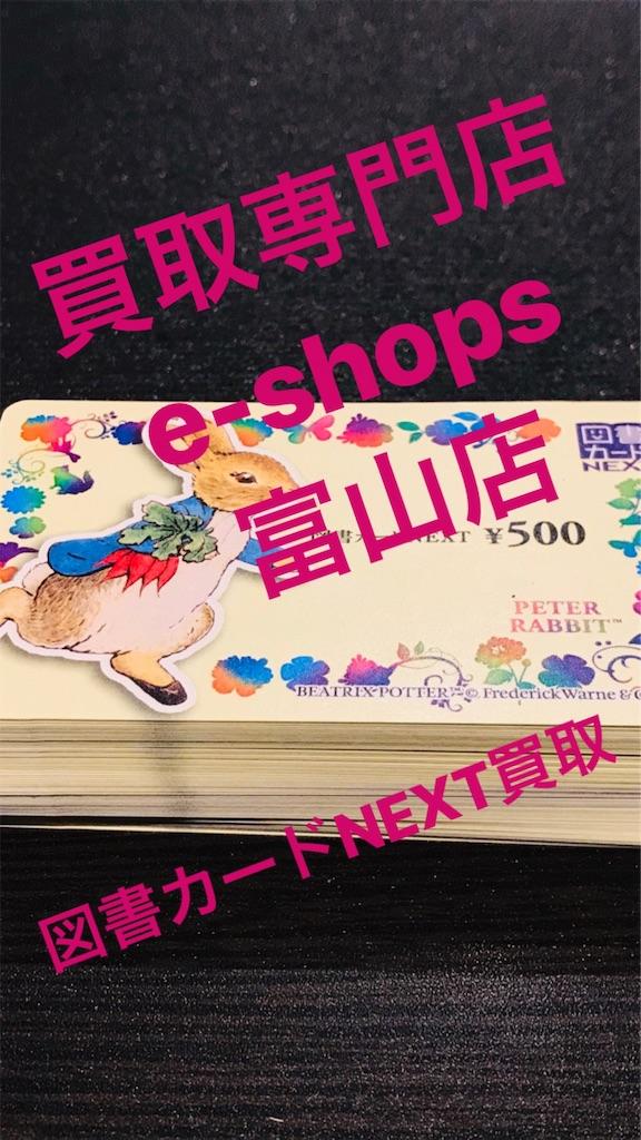 f:id:ee-shops:20190111183050j:image