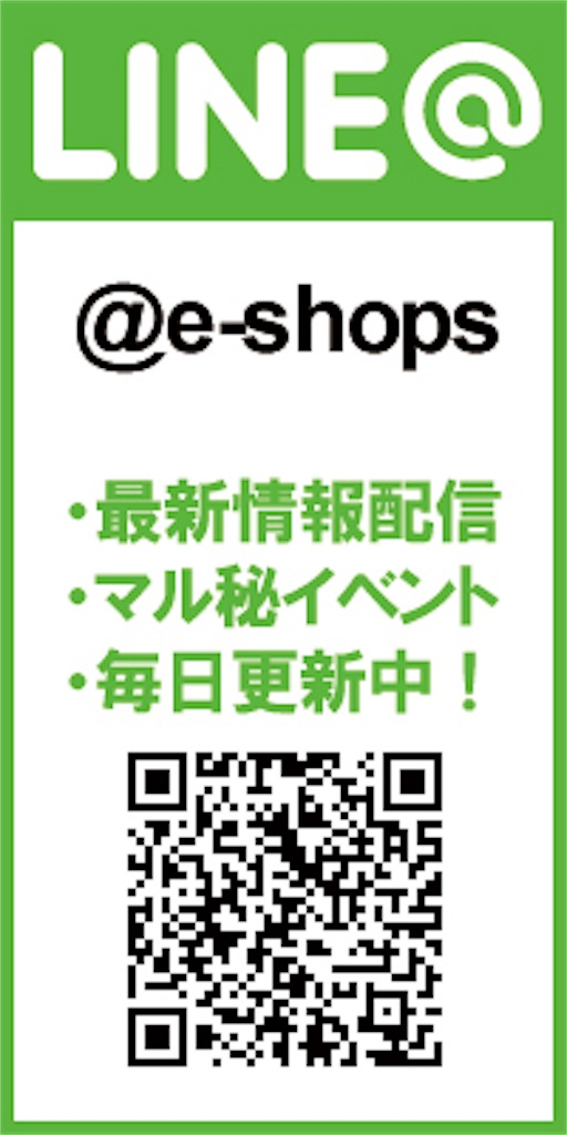 f:id:ee-shops:20190220030414j:image