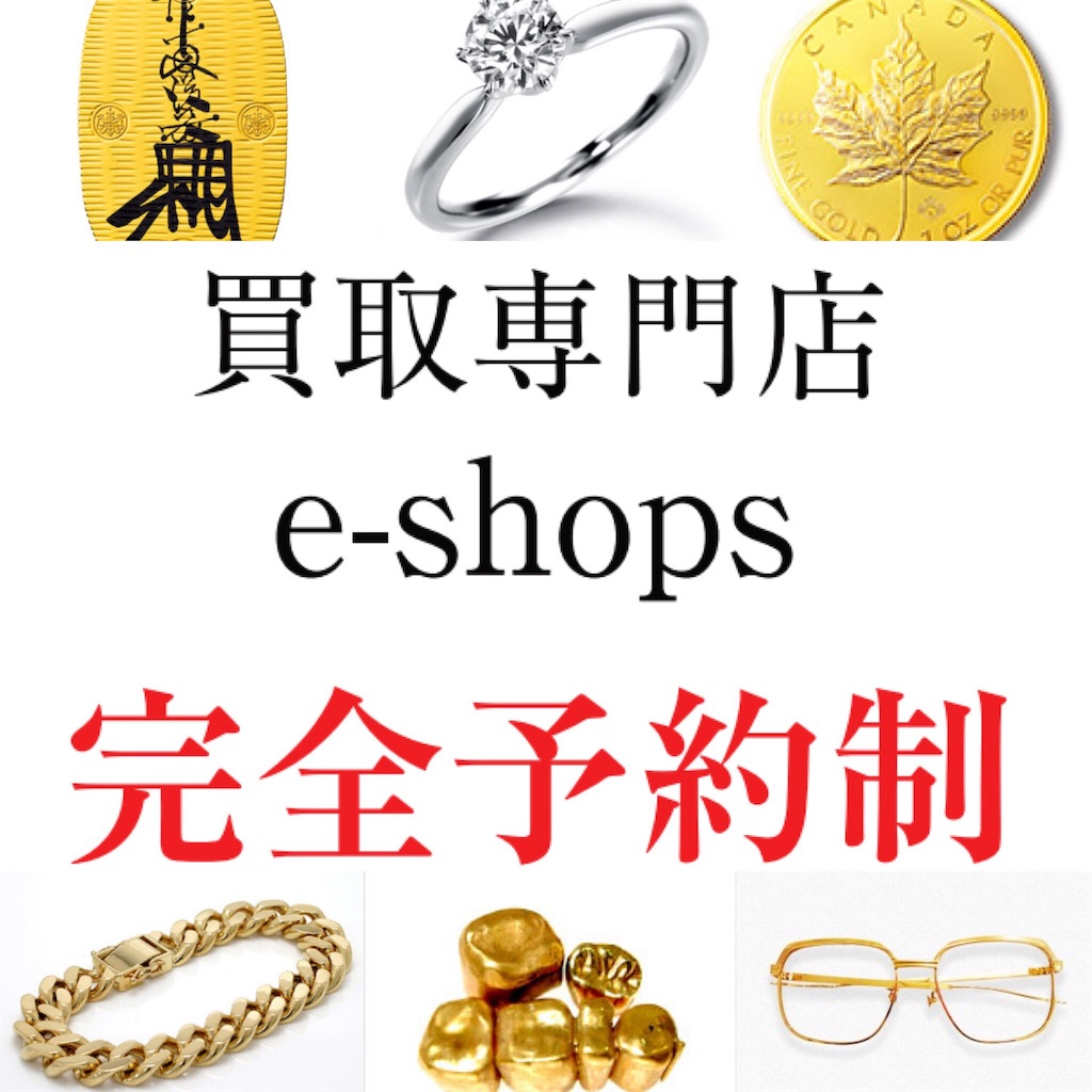 f:id:ee-shops:20190316035244j:image