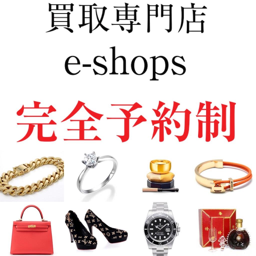 f:id:ee-shops:20190419174413j:image