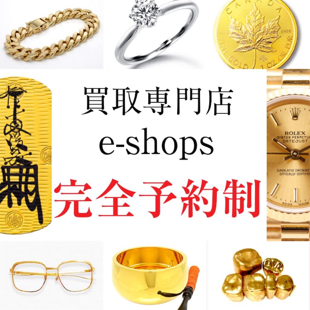 f:id:ee-shops:20190419175503j:image