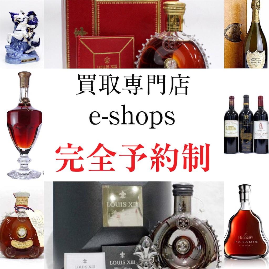 f:id:ee-shops:20190422023157j:image