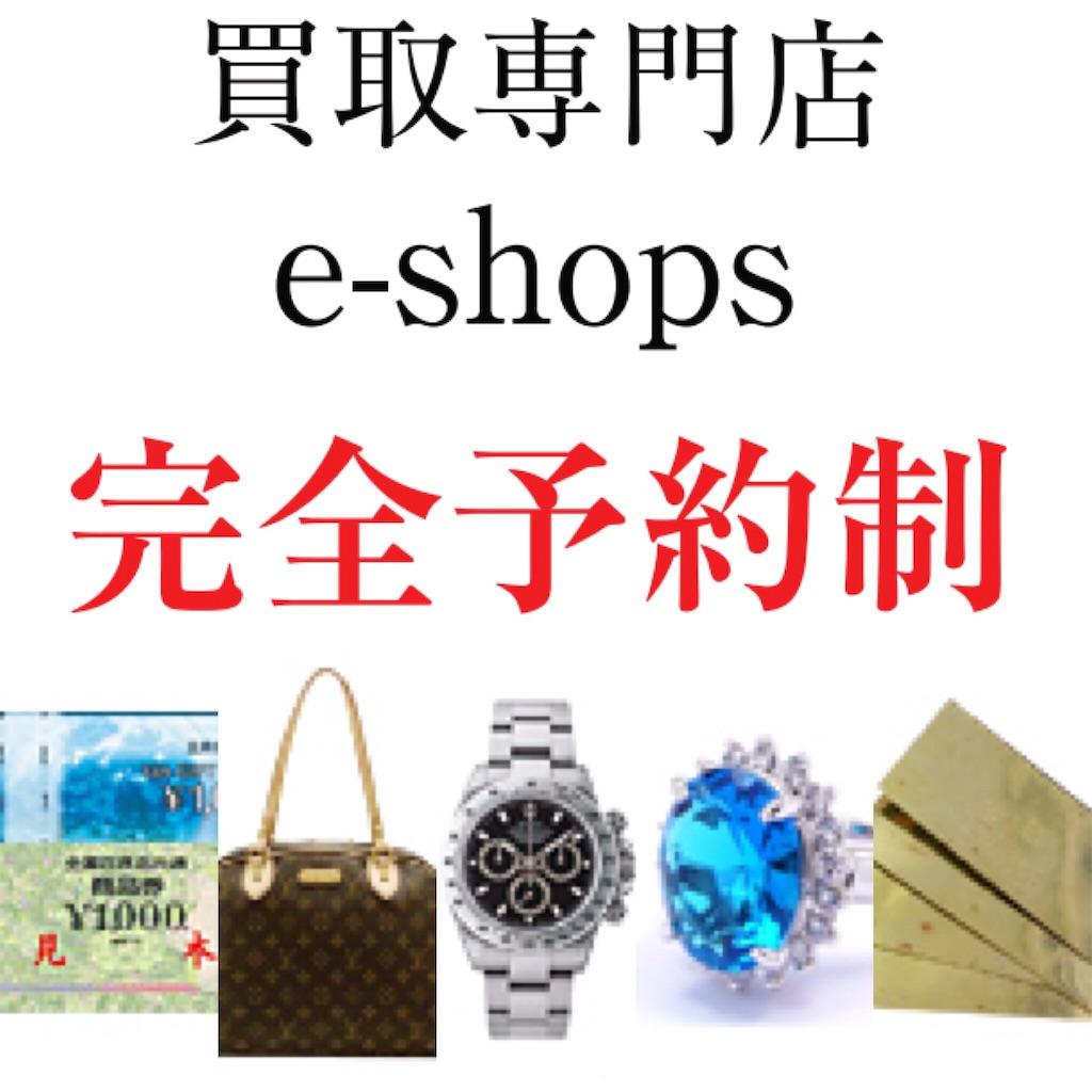 f:id:ee-shops:20190616185346j:image