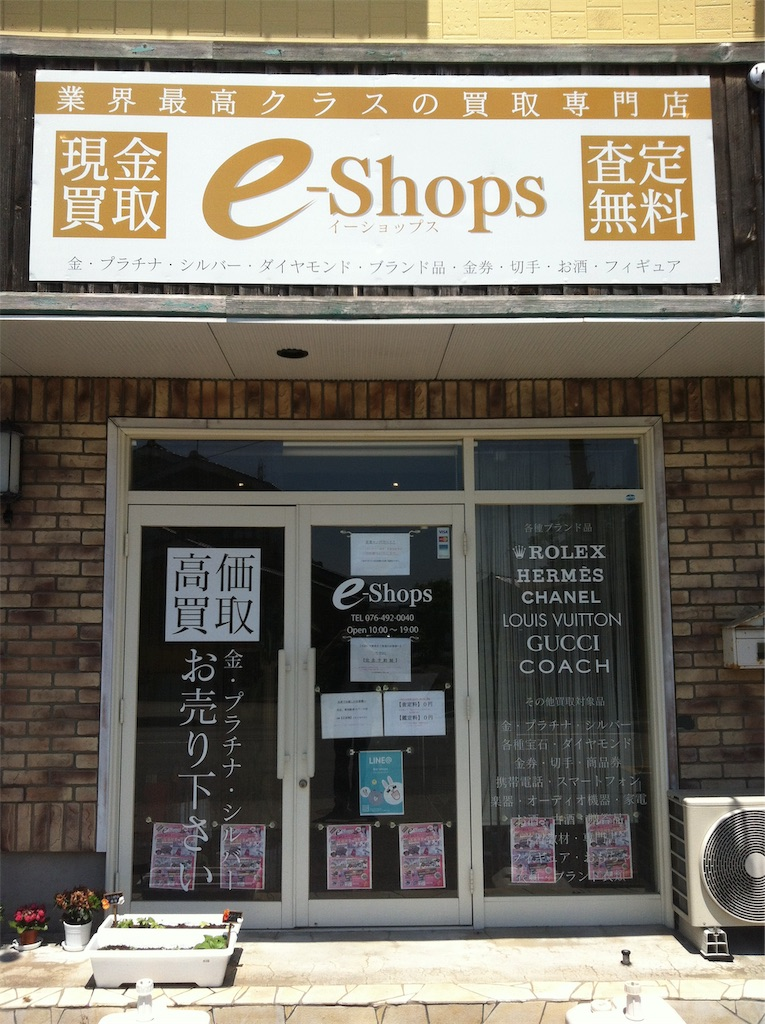 f:id:ee-shops:20190616190945j:image