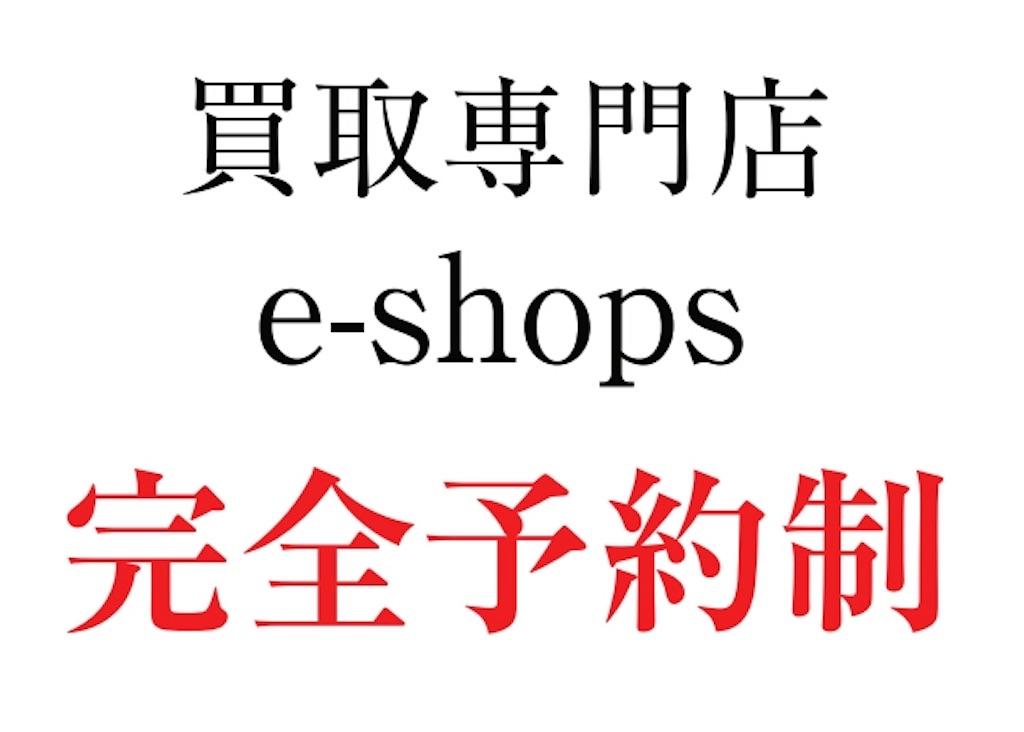 f:id:ee-shops:20190901124844j:image