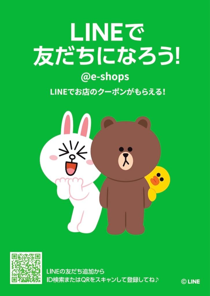 f:id:ee-shops:20190912012519j:image