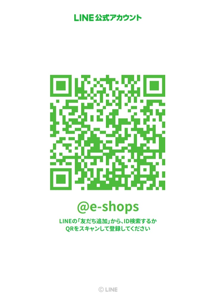 f:id:ee-shops:20190912013452j:image