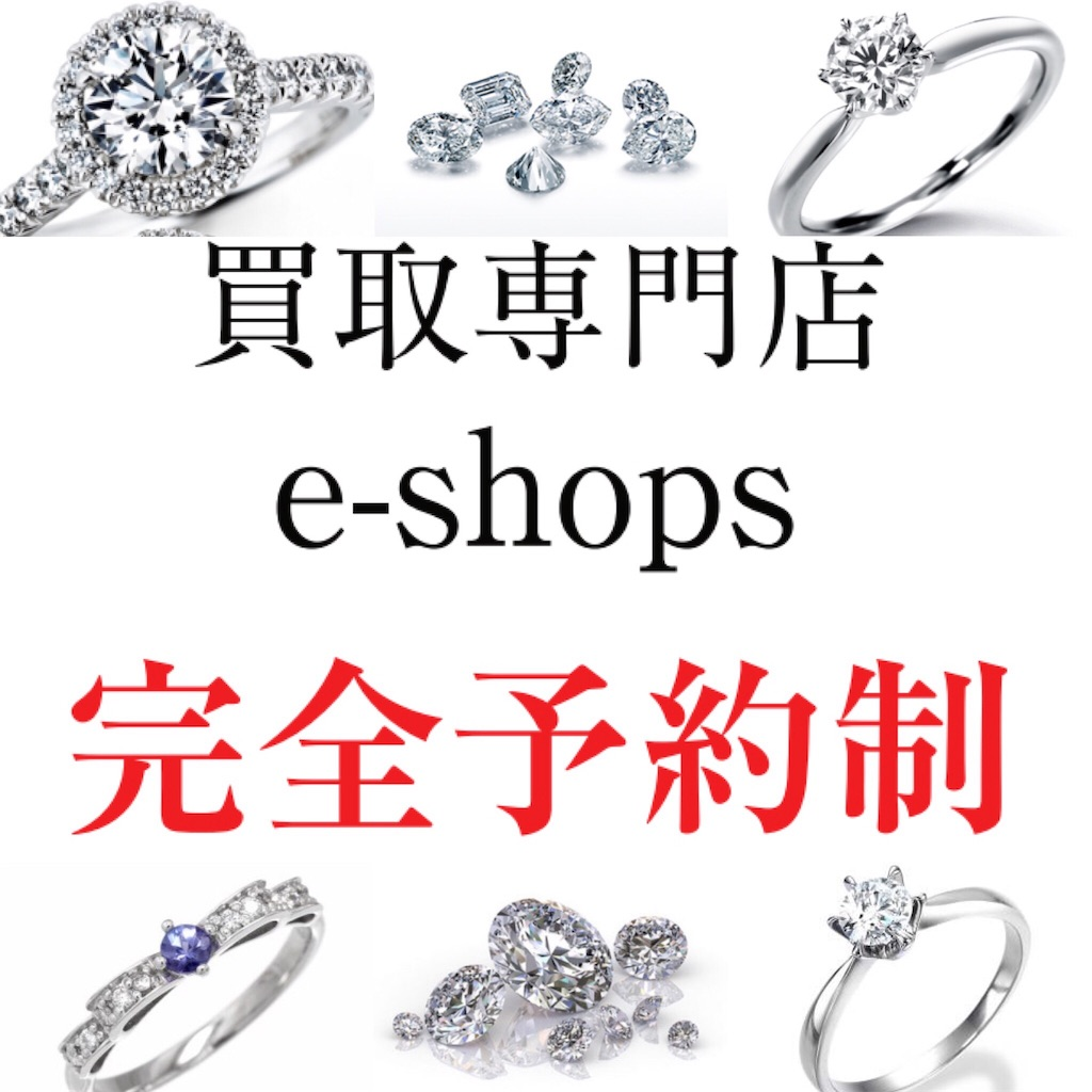 f:id:ee-shops:20190912014231j:image