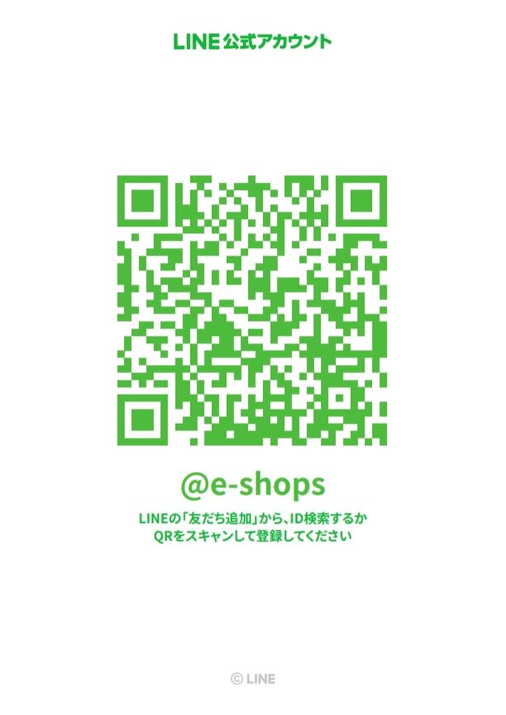 f:id:ee-shops:20190912015452j:image