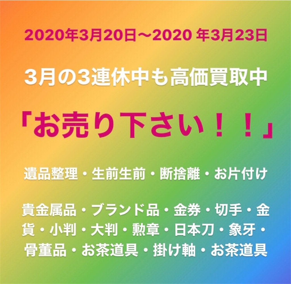f:id:ee-shops:20200321134257j:image