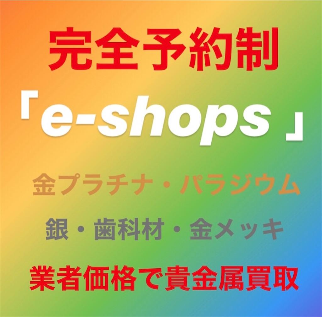 f:id:ee-shops:20200321134338j:image