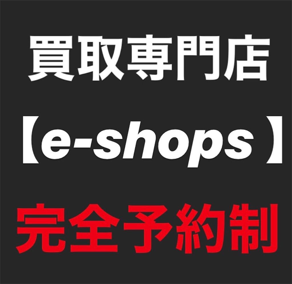f:id:ee-shops:20200321134613j:image